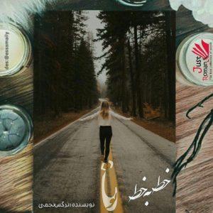 رمان خط به خط تا تو