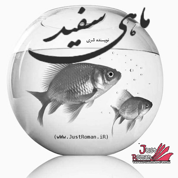 رمان ماهی سفید