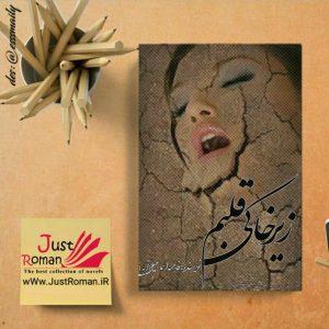 رمان زیر خاکی قلبم